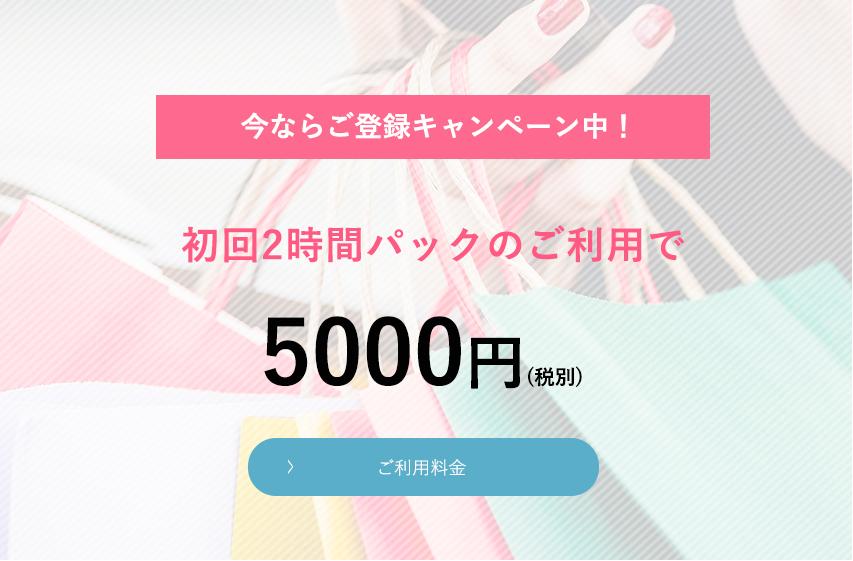 初回2時間パックのご利用で5000円(税別)